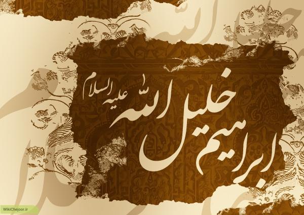 رؤیاى ابراهیم (ع) در ذبح اسماعیل