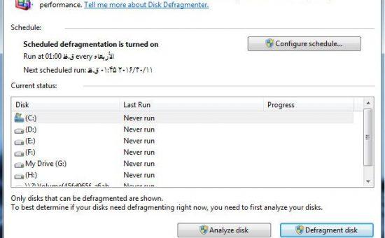 چگونه دیسک سخت را disk Defragmentکنیم؟