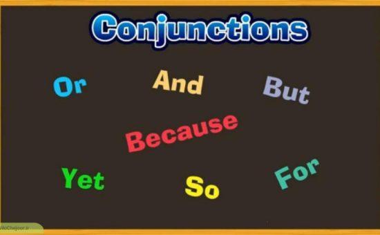 چگونه از حروف ربط  FANBOYS مابین جملات انگلیسی استفاده کنیم ؟؟