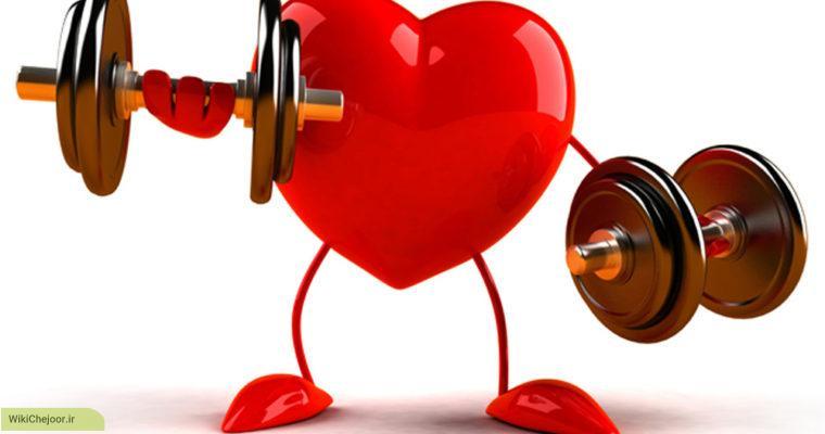 داشتن قلبی سالم: