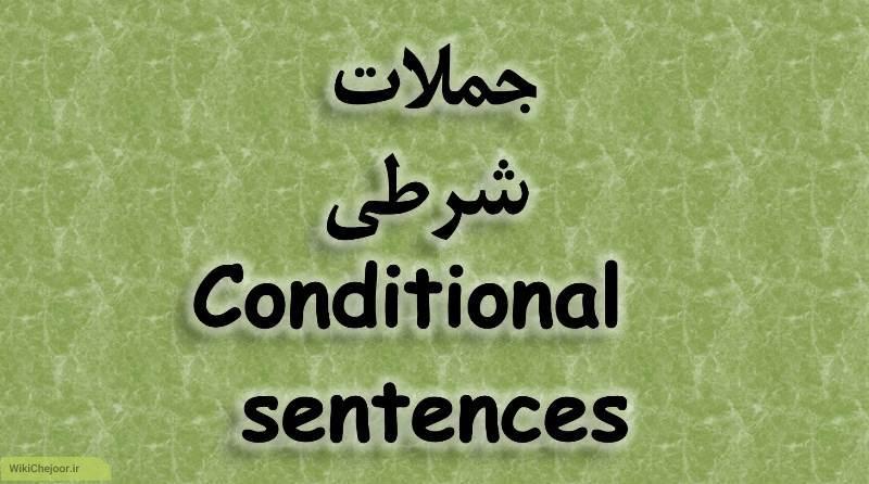 چگونه از جملات شرطی در زبان انگلیسی استفاده کنیم؟(قسمت ۱- شرطی نوع اول)