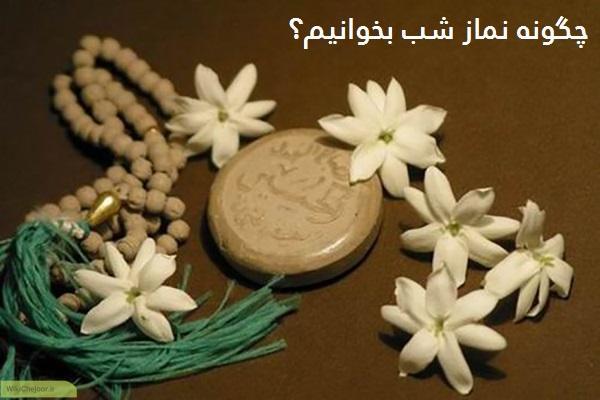 چگونگی خواندن نماز شب
