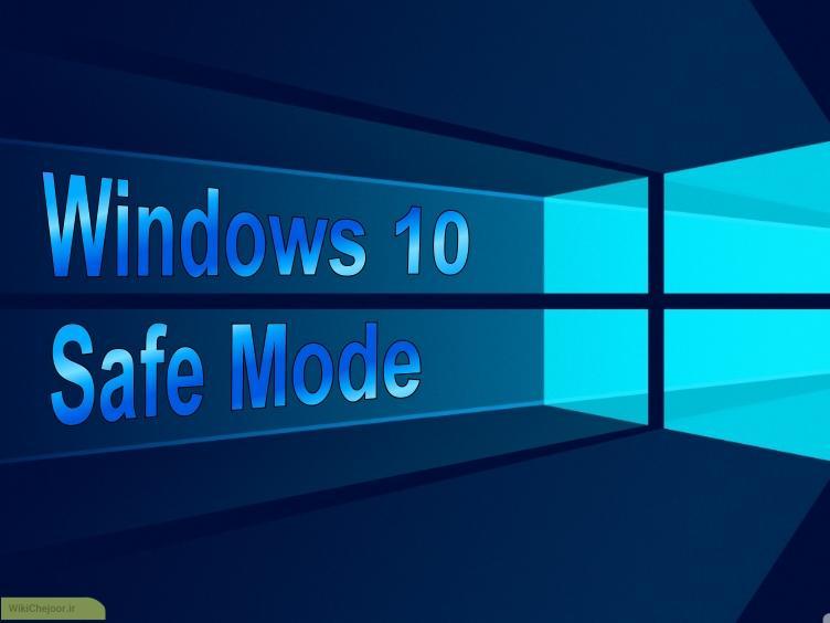 چگونه حالت safe mode ویندوز ۱۰ را فعال کنیم؟