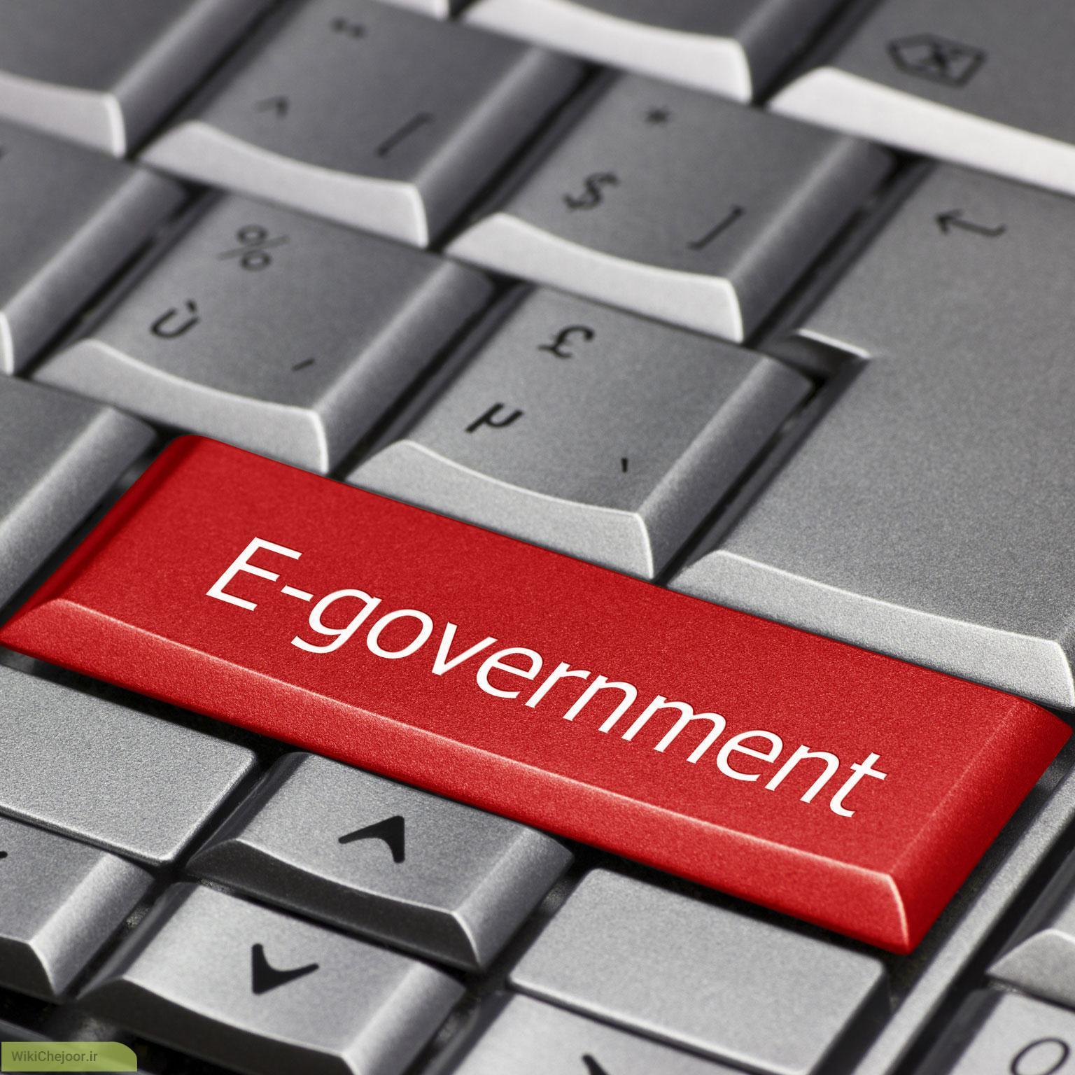 چگونه دولت الکترونیک خلق می شود؟
