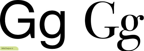 تلفظ حرف g با صدای ج