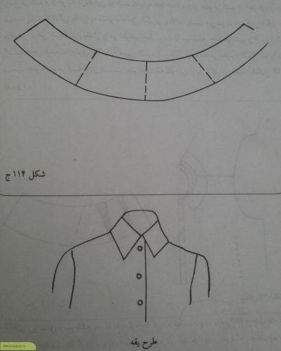 تهیه انواع الگو یقه 2