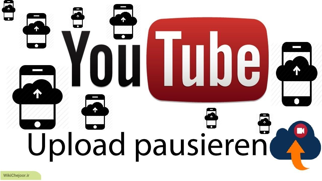 چگونه توسط گوشی خود به روی YouTube فایل آپلود کنیم؟