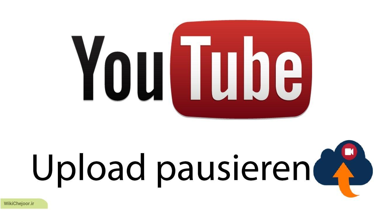 چگونه به YouTube فایل آپلود کنیم؟