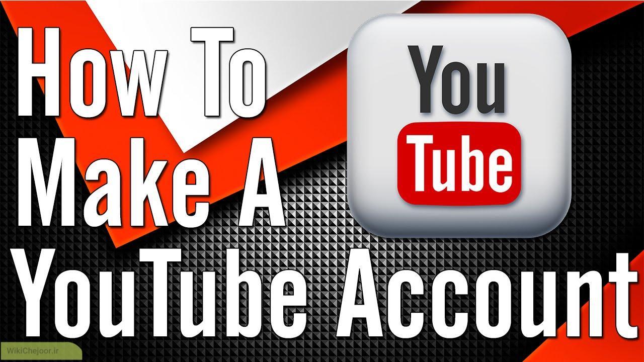 چگونه اکانت You Tube ایجاد کنیم؟
