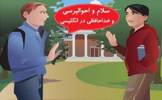 چگونه به زبان انگلیسی سلام و احوالپرسی و خداحافظی کنیم؟