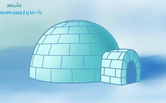 چگونه کلبه ی اسکیمو نقاشی کنیم؟