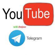 چگونه با تلگرام، ویدیوهای یوتیوب را دانلود کنیم؟