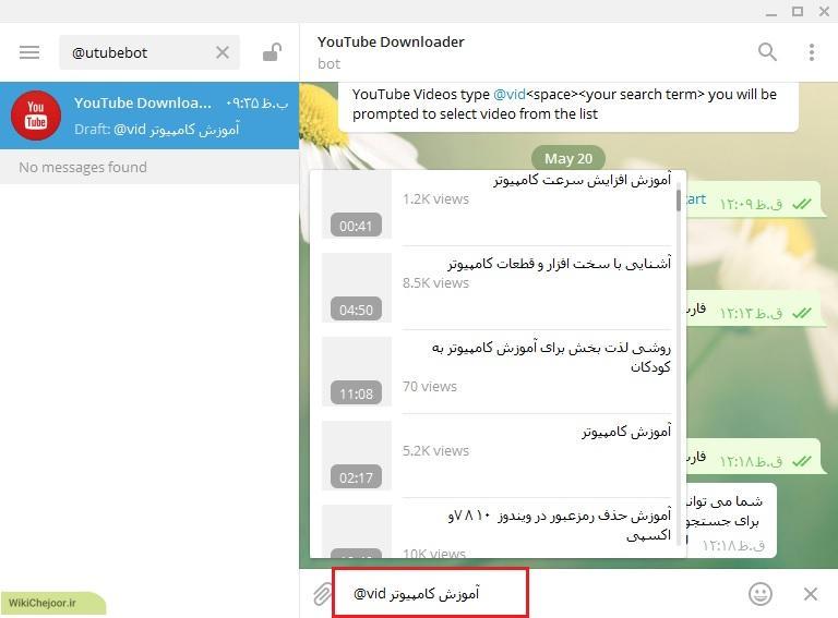 چگونه با ضربه بیهوش کنیم چگونه با تلگرام، ویدیوهای یوتیوب را دانلود کنیم؟ | ویکی چجور