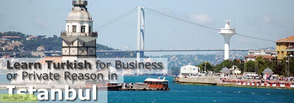 چگونه اصطلاحات و مکالمات روزمره استانبولی را یاد بگیریم؟
