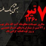 چگونه دکتر سید محمد حسین بهشتی در روز ۷ تیر ۱۳۶۰ به شهادت رسید؟
