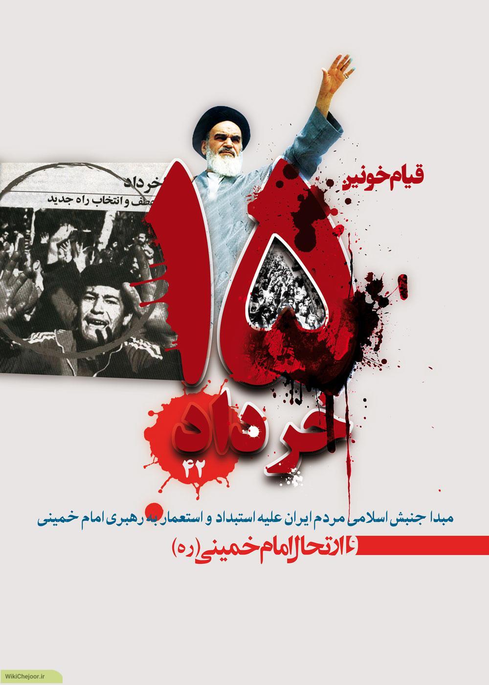 چگونه مردم ایران در ۱۵ خرداد قیام کردند؟
