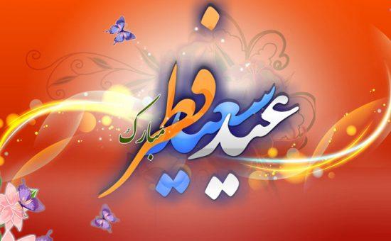 چگونه نماز عید سعید فطر را بخوانیم؟