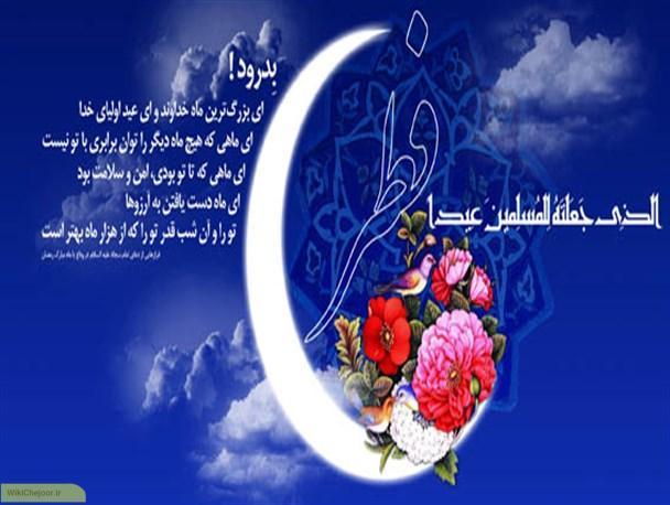 اعمال روز اول شوال ( عید سعید فطر)