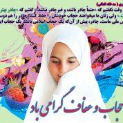چگونه ۲۱ تیر ماه روز عفاف و حجاب را بشناسیم؟