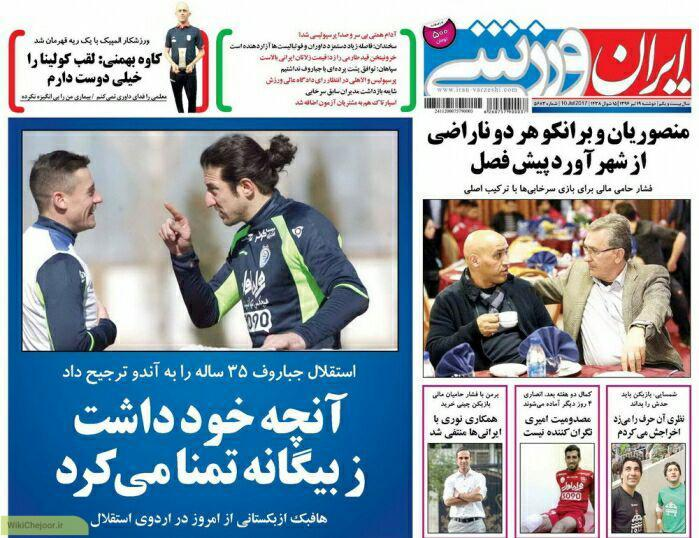 روزنامه های ورزشی