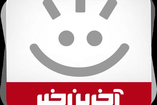 اخبار روز چهارشنبه ۲۱ تیر ۱۳۹۶