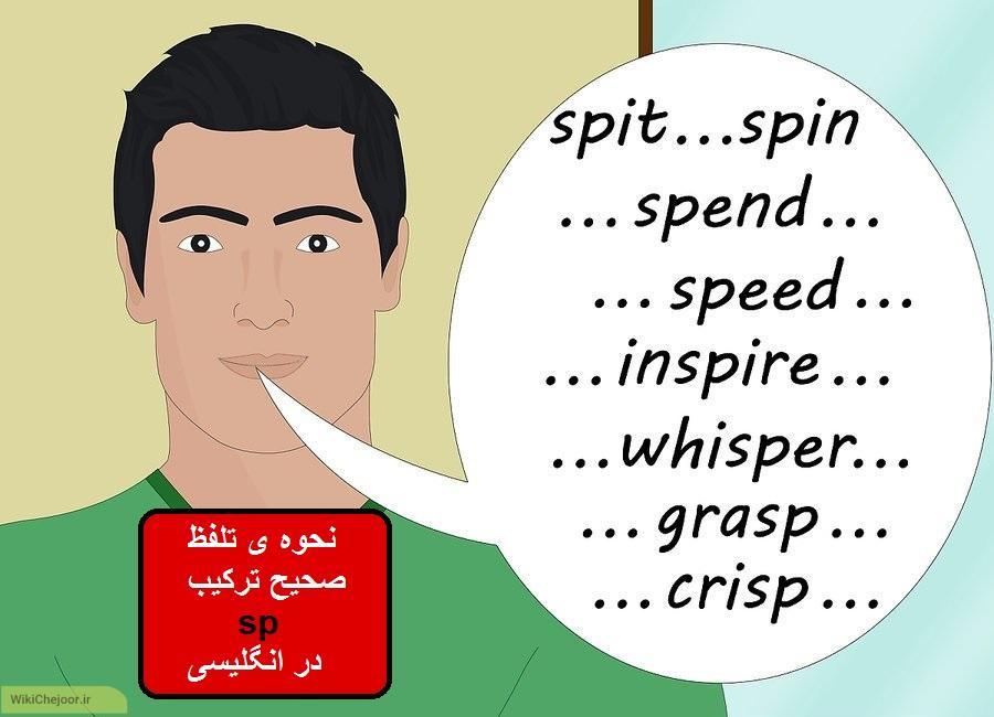 چگونه ترکیب حروف sp را در زبان انگلیسی تلفظ کنیم؟؟