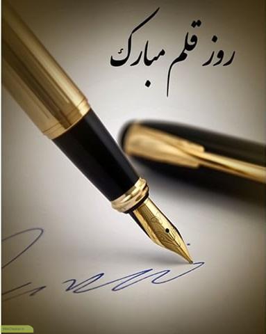 چگونه مناسبت ۱۴ تیر روز قلم را بشناسیم؟