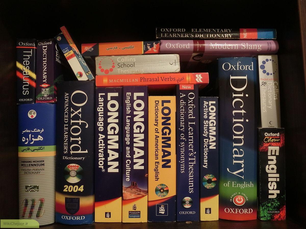چگونه از دیکشنری (Dictionary) استفاده کنیم؟