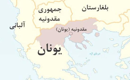 چگونه نخستین جنگ مقدونیه آغازشد و نتیجه آن چه بود؟