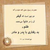 چگونه اسلام احترام و نیکی به پدر و مادر را شفاعت کرده است؟