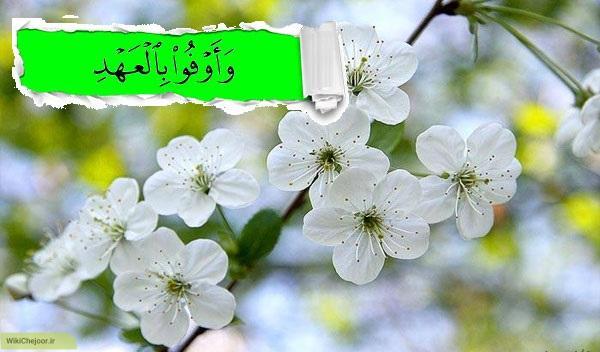 اهمیت به وفای عهد و پیمان در اسلام