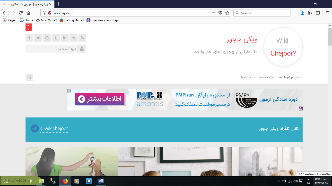 ایجاد وب سایت.