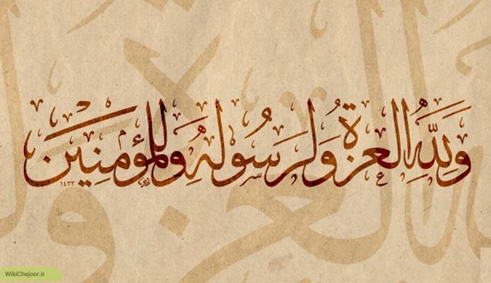 اهمیت عزت نفس و دوری از ذلت از نظر اسلام