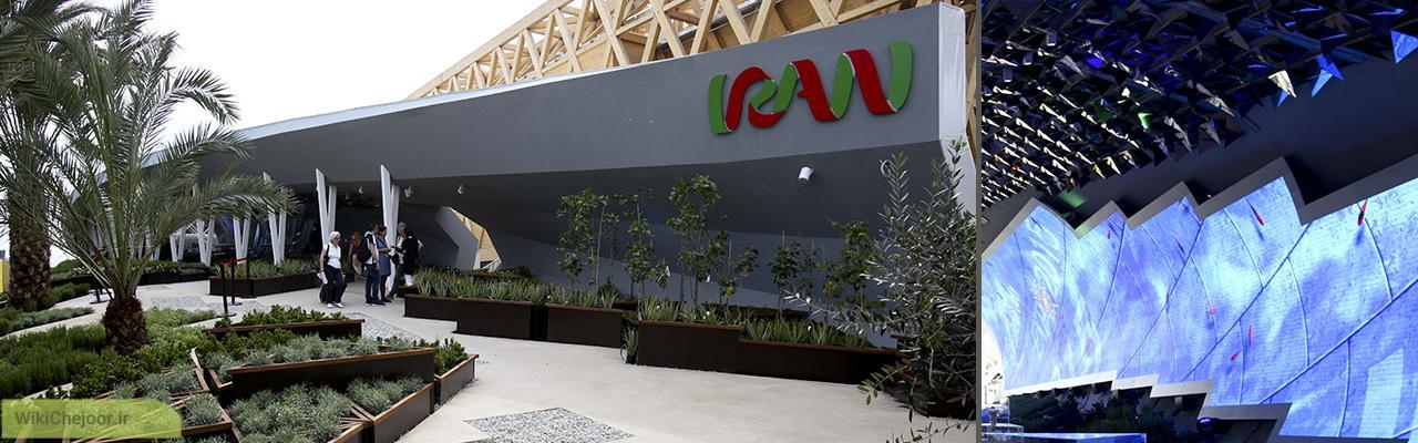چگونه ایران در نمایشگاه جهانی میلان ظاهر شد؟