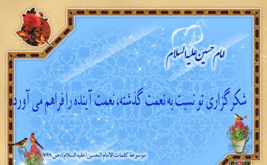 چگونه در اسلام در برابر خدمت به یکدیگر سفارش به تشکر و قدردانی شده است؟