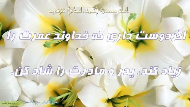 احترام به پدر و مادر از نظر اسلام: