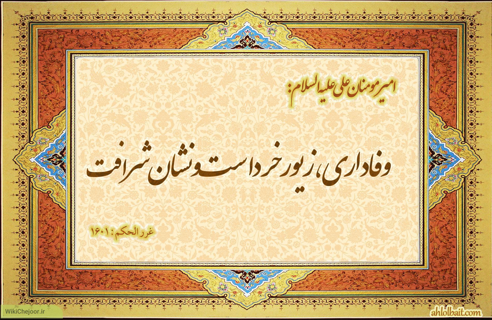 چگونه اسلام به وفای بر عهد و پیمان اهمیت می دهد؟