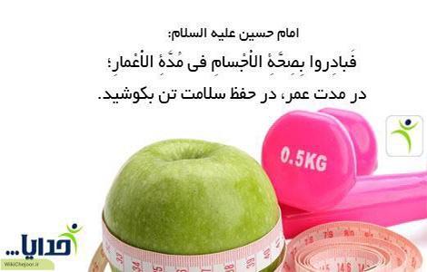 چگونه اسلام به حفظ صحت بدن و سلامتی جسم و روح اهمیت می دهد؟