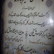 چگونه لقمان حکیم در خصوص پند و اندرز در قرآن را بیان می کرد؟