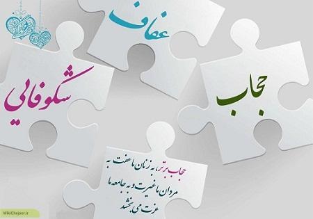 چگونه اسلام بر غیرت و نظارت قاطع در مورد ناموس تاکید می کند؟