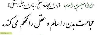 چگونه در اسلام به سلامتی روح و جسم اهمیت می دادند