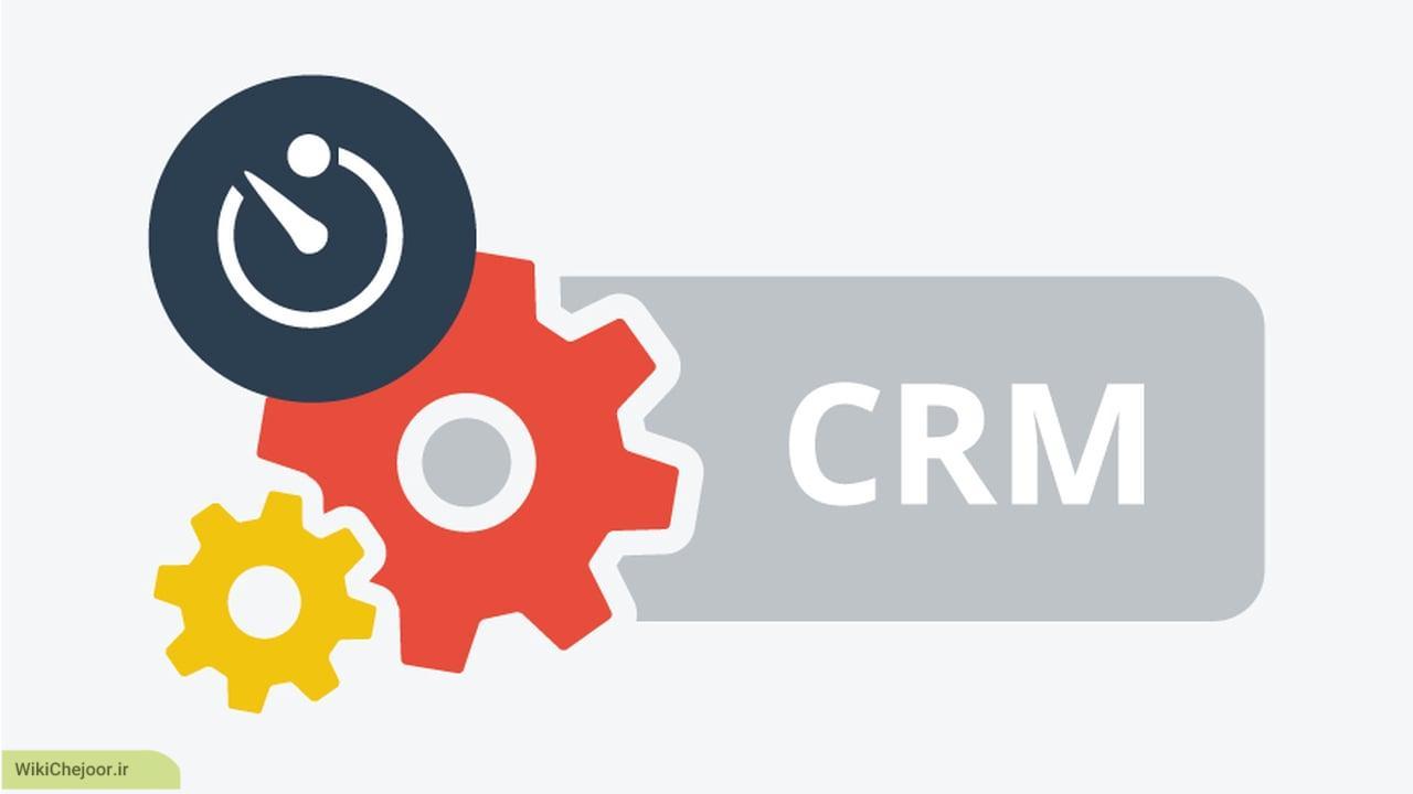 تعریف CRM
