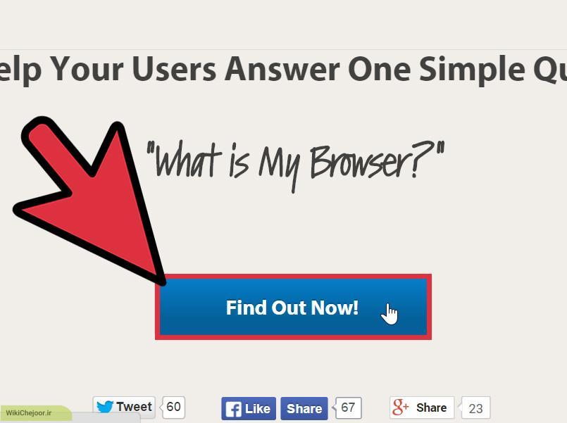 با استفاده از AboutMyBrowser.com