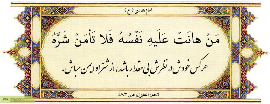 دین اسلام و نظر ائمه و بزرگان اسلامی برای خوسازی