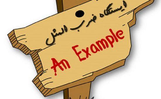 چگونه ضرب المثل ها را به انگلیسی بیان کنیم؟