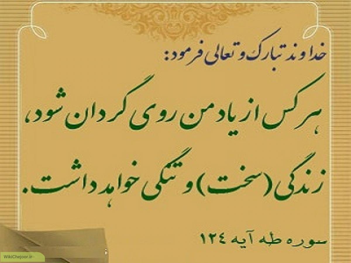اندرزهای لقمان در قرآن
