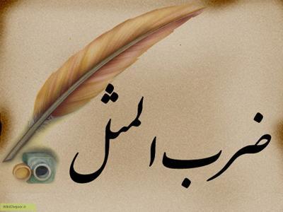 ضرب المثل های ترکی با حروف (م)