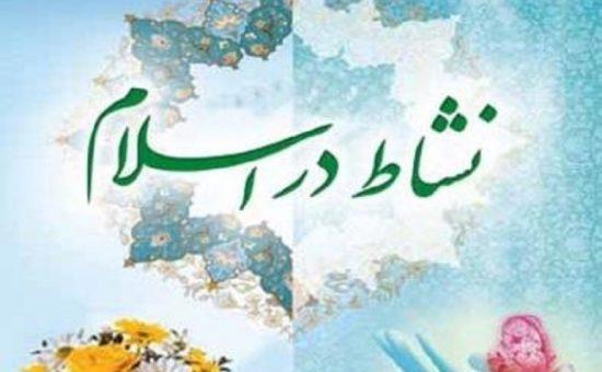 چگونه اسلام به مزاج و شادی مومنان توجه می کند؟