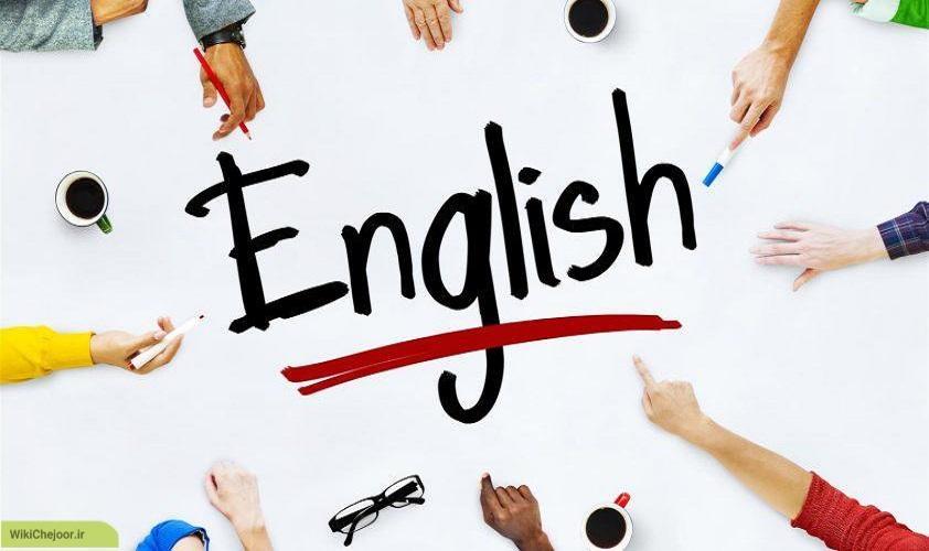 چگونه انگلیسی خود را تقویت کنیم؟(قسمت اول)