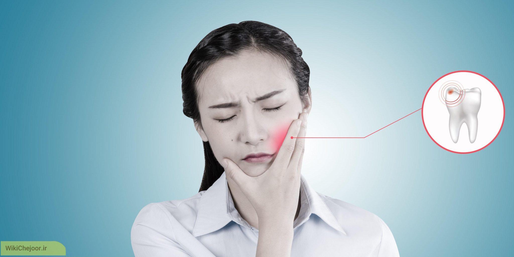 چگونه دندان درد را درمان کنیم ؟